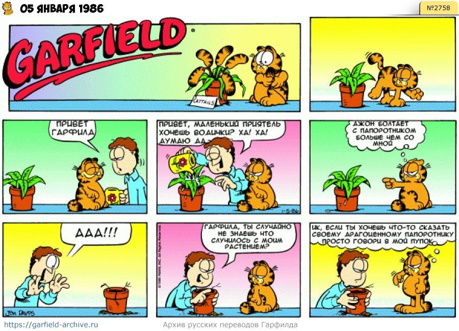 Comic strip swearing language
